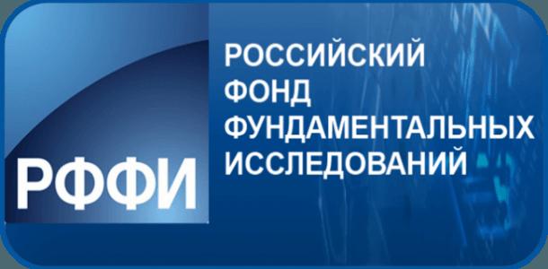 грант РФФИ 2020