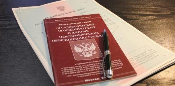 документы и требования по дачной амнистии