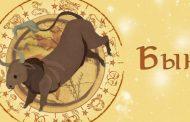 Восточный гороскоп на 2020 год для Быка