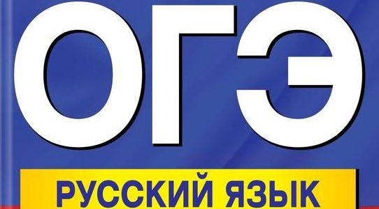 русский язык 2020