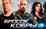 Фильм G.I. Joe: Бросок кобры 3 (2020 г.)