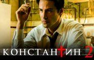 Фильм Константин 2 (2020 г.)