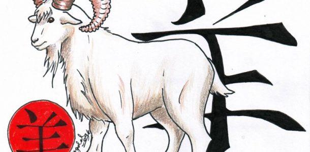 мужчина коза гороскоп 2020