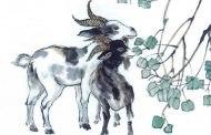 Восточный гороскоп для Козы на 2020 год