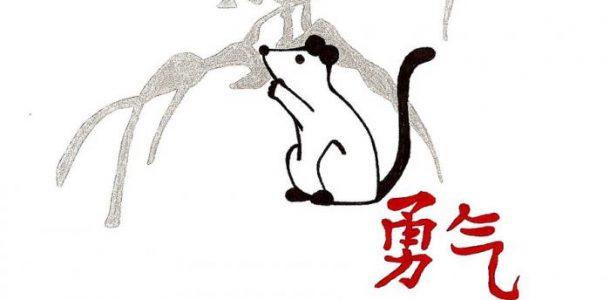 любовный гороскоп для крысы