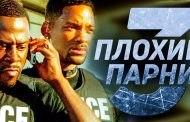 Фильм Плохие парни 3 (2020 г.)