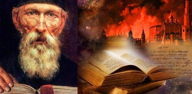 древние предсказатели о россии и украине