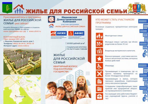 Программа Жилье для российской семьи 2020